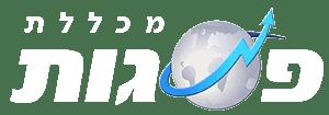 מכללת פסגות - לוגו